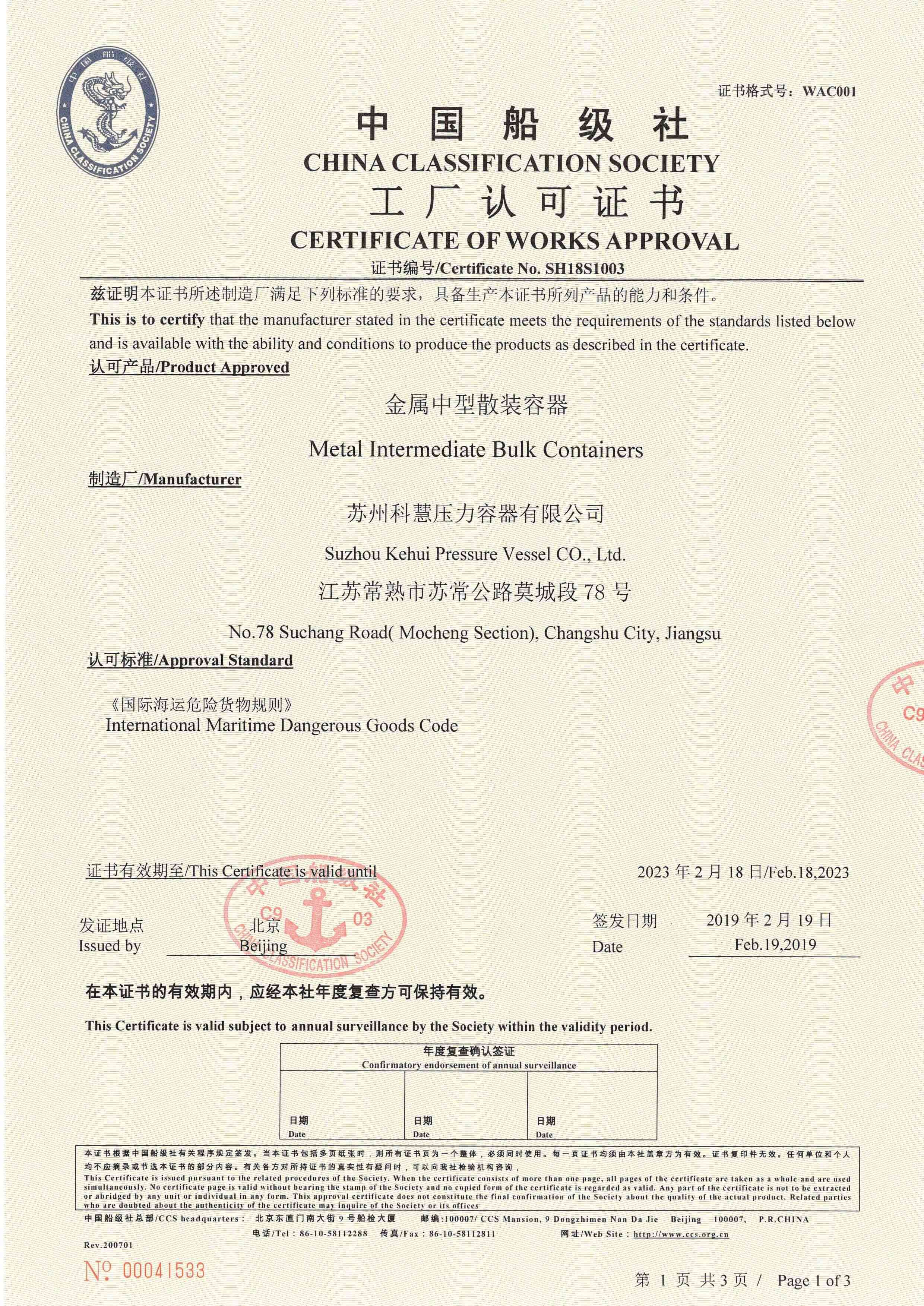中國船級社工廠認證