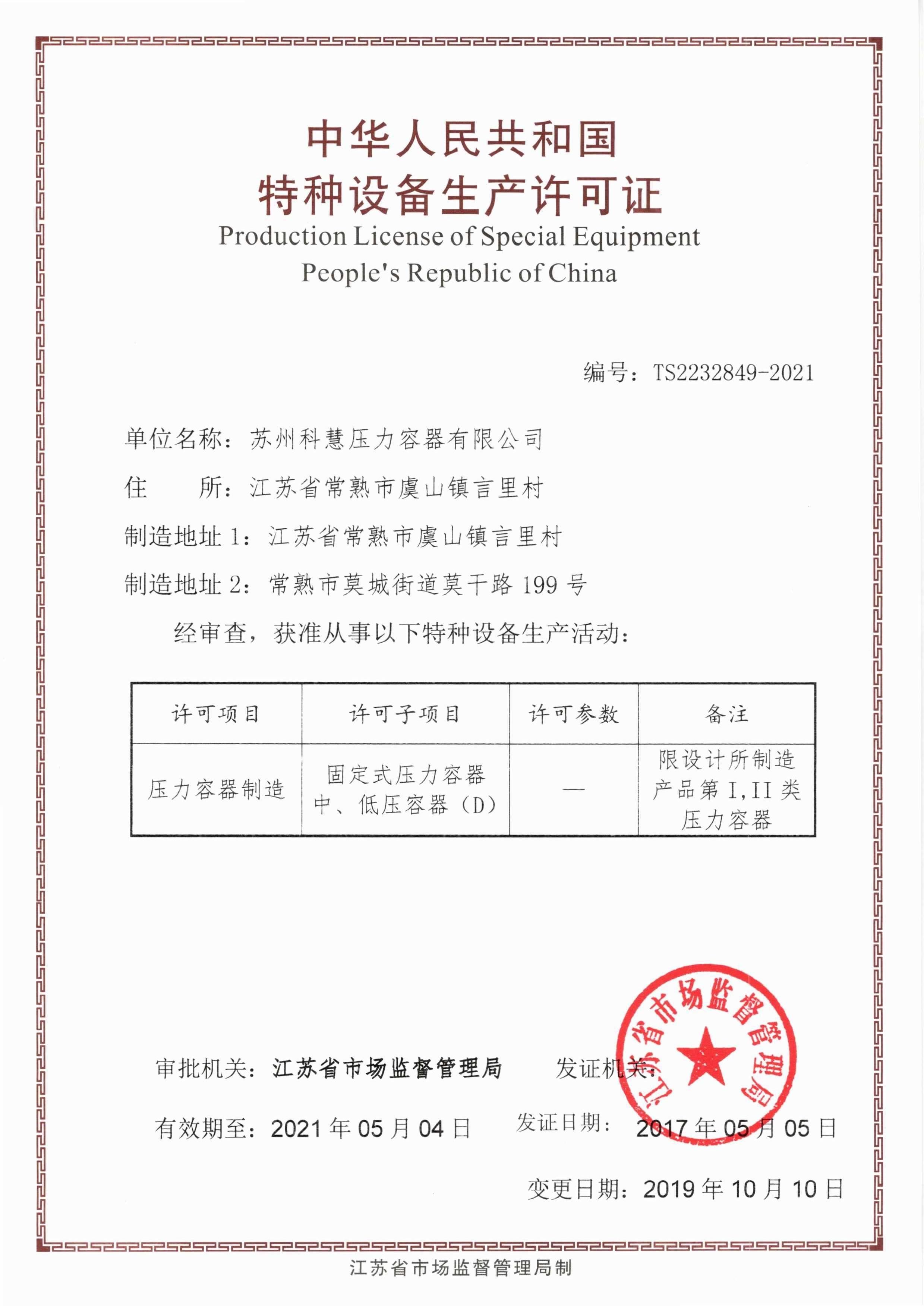 特種設備生產許可證